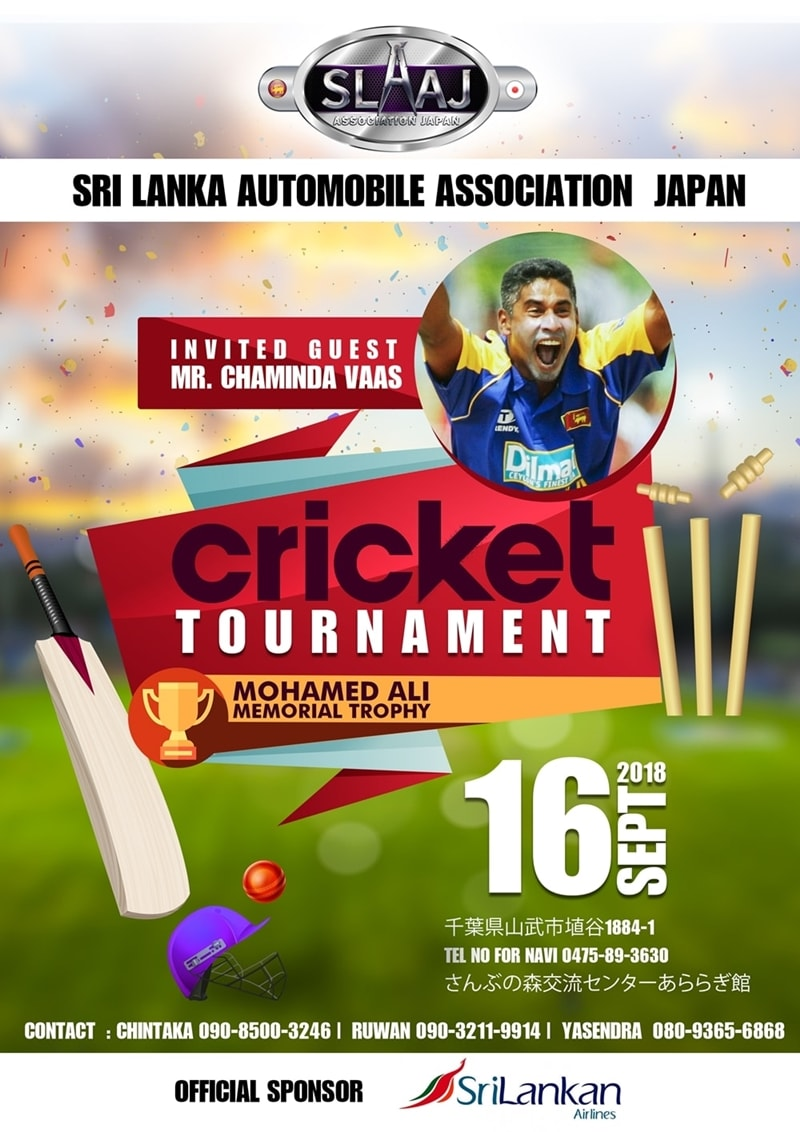 Sri Lanka Cricket Festival 2018