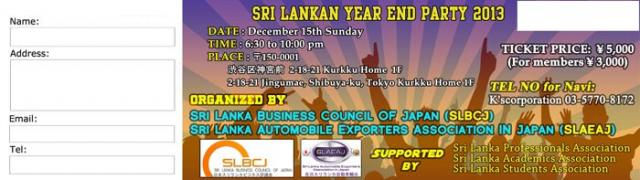 Sri Lankan Year End Party 2013.